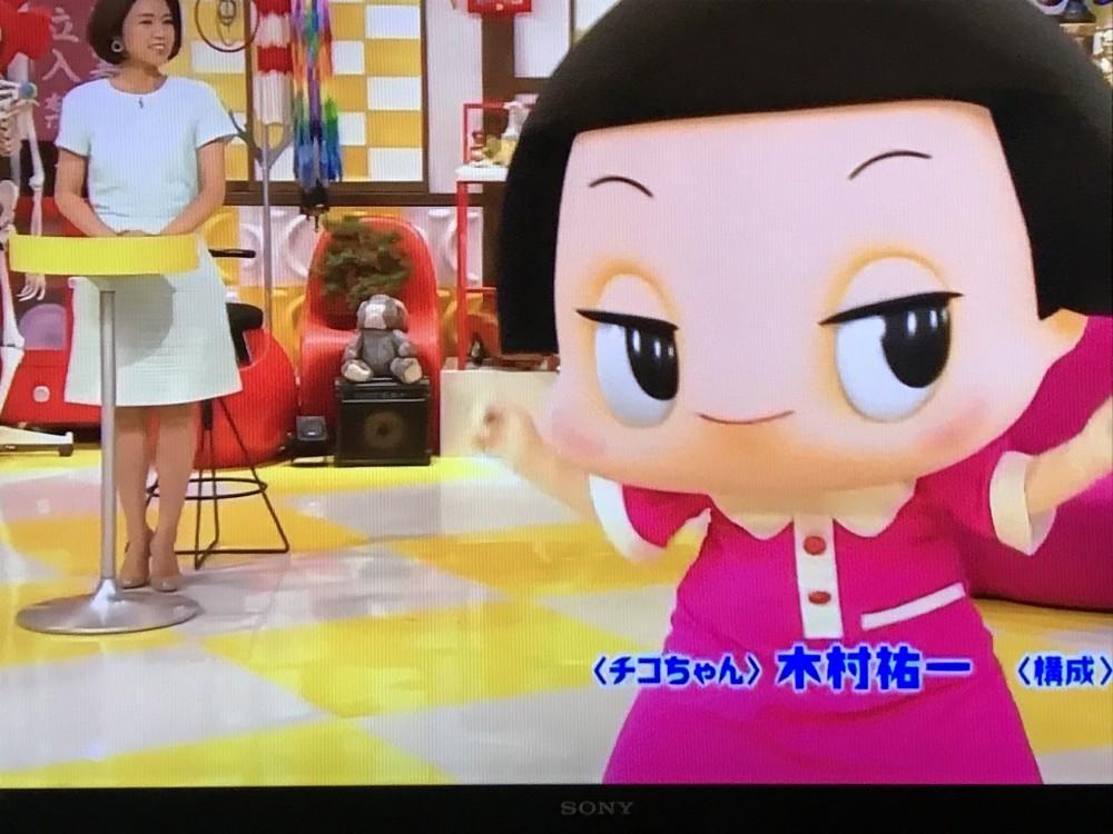 みなさん謎に思っているチコちゃんの声なのですが、実は番組の最後に流れるテロップでちゃんと「〈チコちゃん〉木村祐一」と出てきます。
