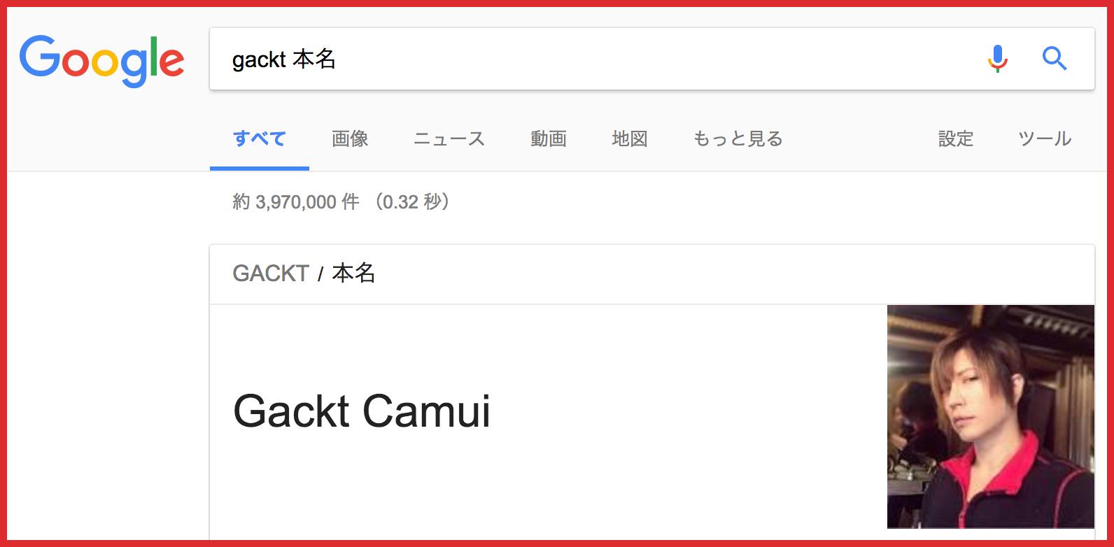 GACKTの本名は意外なところで判明!