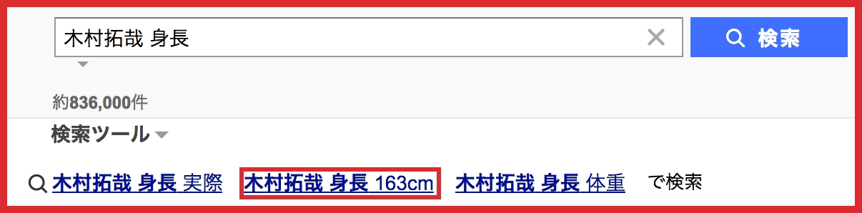 身長 163cm 木村拓哉