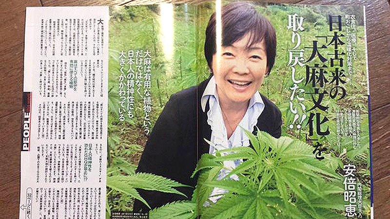 実家 昭恵 夫人