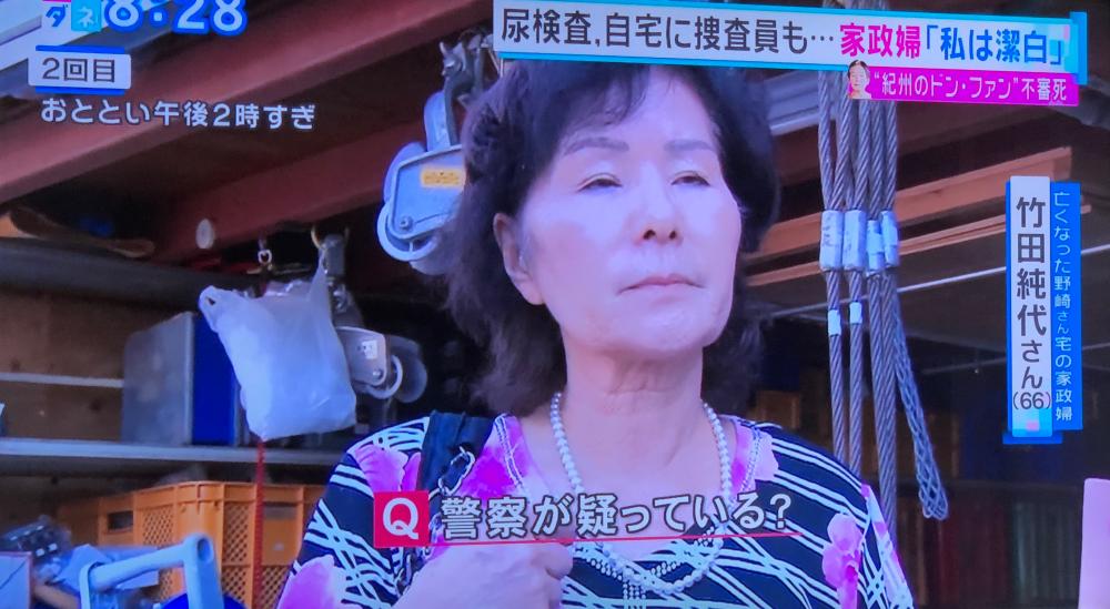 野崎幸助の家政婦「竹田純代」のプロフィール