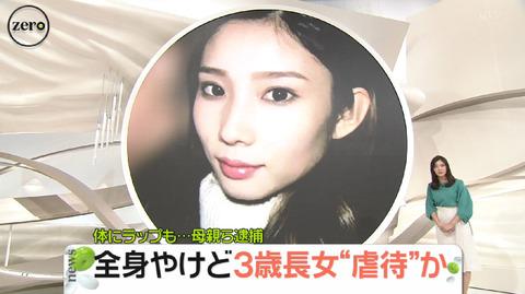 橋本佳歩容疑者のインスタグラムと顔画像が特定!