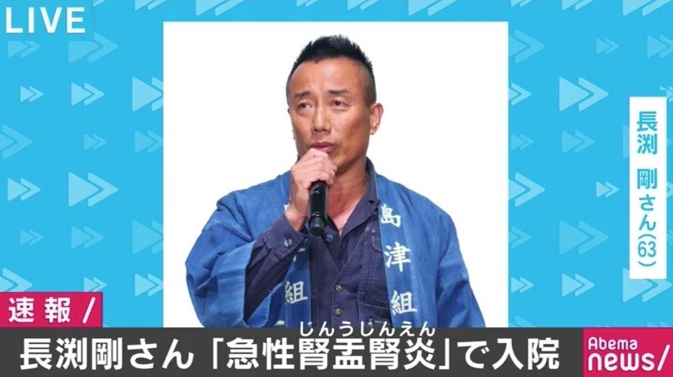長渕剛 逮捕
