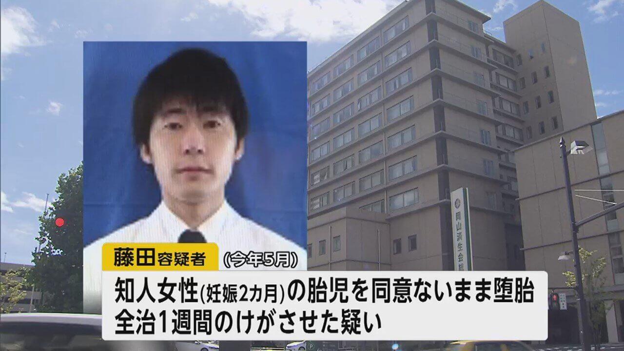 俊彦 者 藤田 容疑