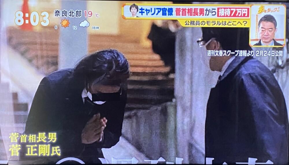 菅 首相 息子 写真